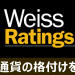Weiss Ratings社が仮想通貨の格付けを更新