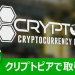 XP(Experience Points)がクリプトピア(Cryptopia Exchange)で取引開始